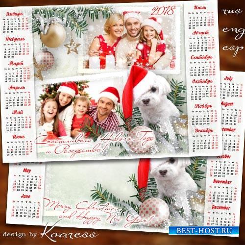 Новогодний календарь на 2018 год с Собакой - Наш любимый зимний праздник от ...