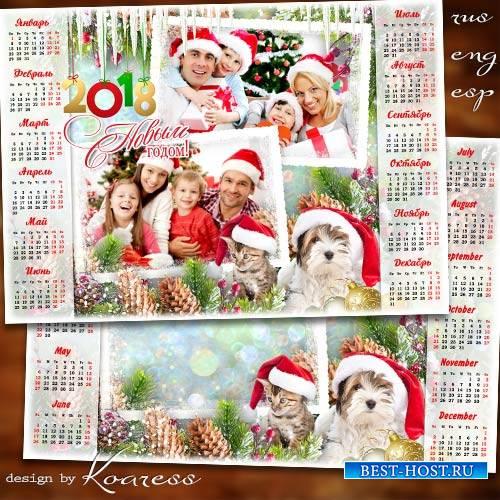 Праздничный календарь с рамкой для фотошопа на 2018 год с Собакой - Все, и  ...