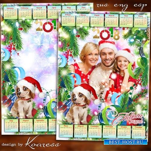 Праздничный календарь с фоторамкой на 2018 год с Собакой - Желаем, чтоб Соб ...