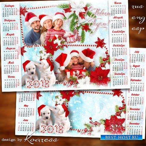 Праздничный календарь с рамкой для фотошопа на 2018 год с Собакой - Пусть э ...
