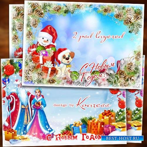 Две новогодние многослойные поздравительные детские фоторамки-открытки - Но ...