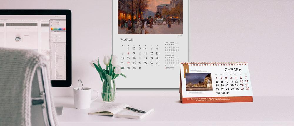 Оптом календари созданные в корпоративном стиле