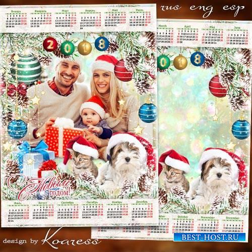 Праздничный календарь с фоторамкой на 2018 год с Собакой - С этим празднико ...