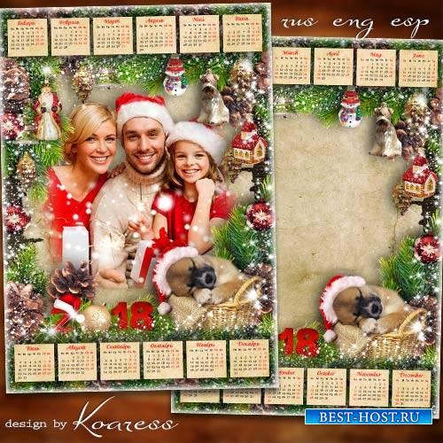 Новогодний календарь-рамка на 2018 год с Собакой - Праздник старый и любимы ...