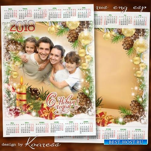 Новогодний календарь-рамка на 2018 год - Пускай вам этот Новый Год успех и  ...
