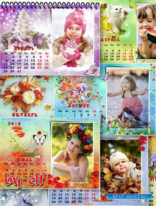Перекидной календарь на 2018 год с рамками для фото на 12 месяцев  - Хороши ...