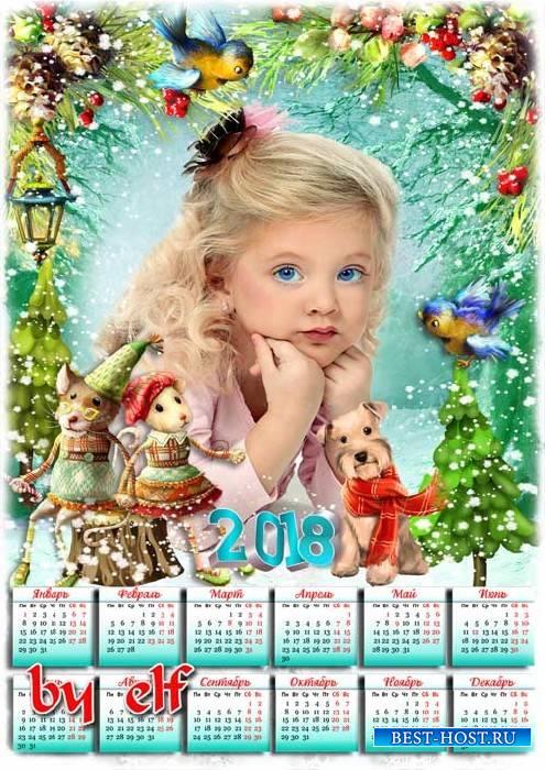 Детский календарь на 2018 год с символом года собакой - Яркий, долгожданный ...