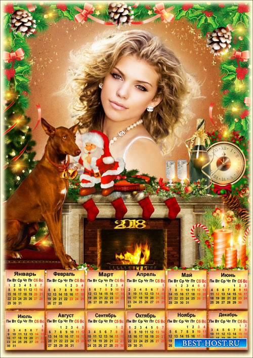 Календарь с рамкой для фото на 2018 год - Под Новый год присяду у камина