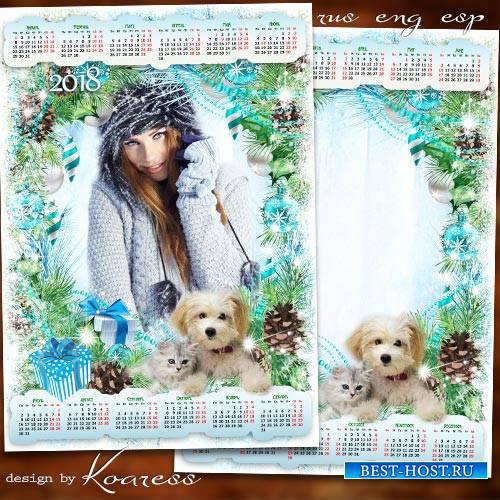 Новогодний календарь-рамка на 2018 год с Собакой - Пусть рядом будут верные ...