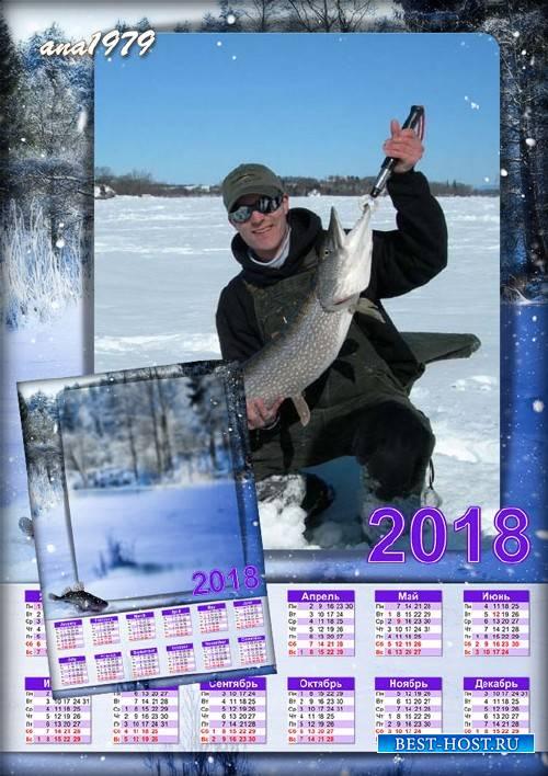 Календарь для фотошопа – На зимней рыбалке