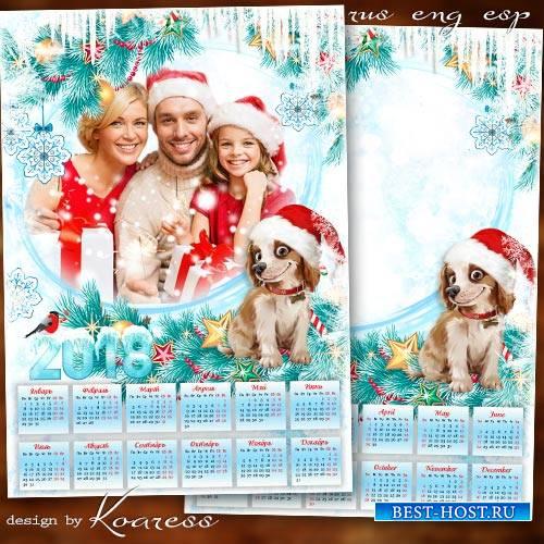 Новогодний календарь-рамка на 2018 год с Собакой - Пусть удачным непременно ...