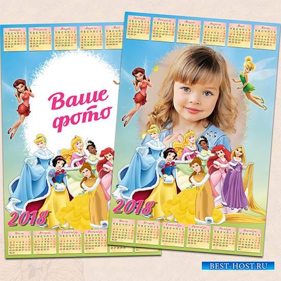 Календарь 2018 года - Диснеевские принцессы
