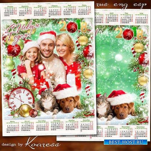Новогодний календарь на 2018 год с Собакой - Пускай все сбудутся желания в  ...