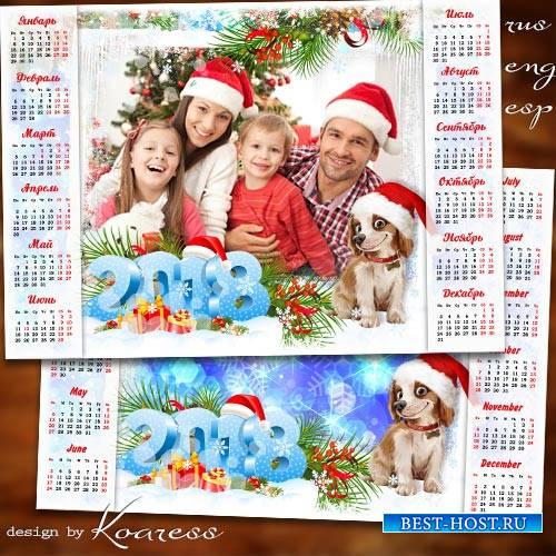 Новогодний календарь на 2018 год с Собакой - Пусть придут в году грядущем у ...