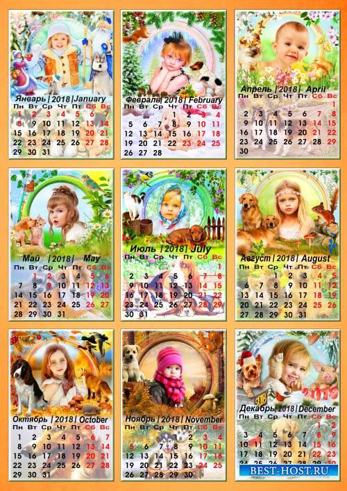 Перекидной календарь с рамками для фото на 2018 год - Наши лучшие друзья