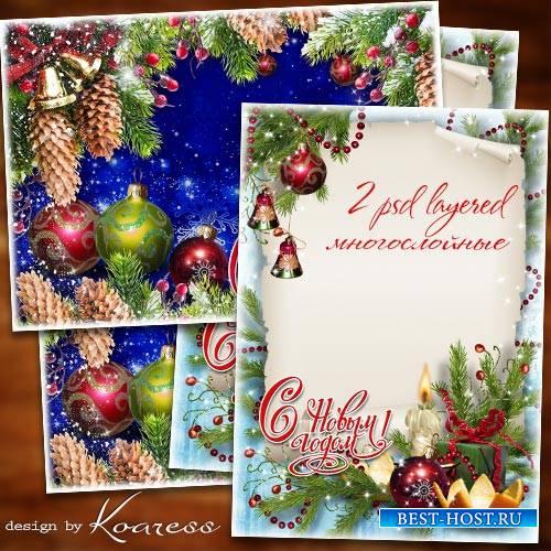 Две новогодние многослойные праздничные фоторамки-открытки - Пускай все доб ...
