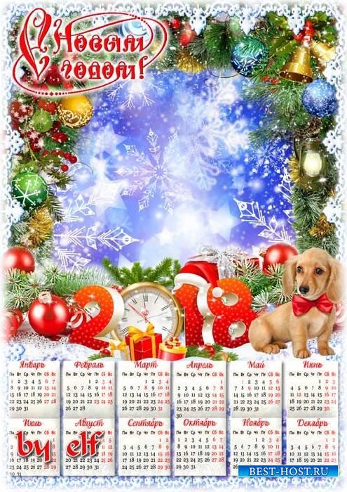 Календарь-рамка на 2018 год с символом года - С Новым годом! Счастья в дом, ...