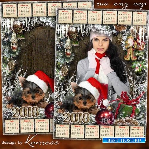 Праздничный календарь с рамкой для фотошопа на 2018 год с Собакой - В эту н ...