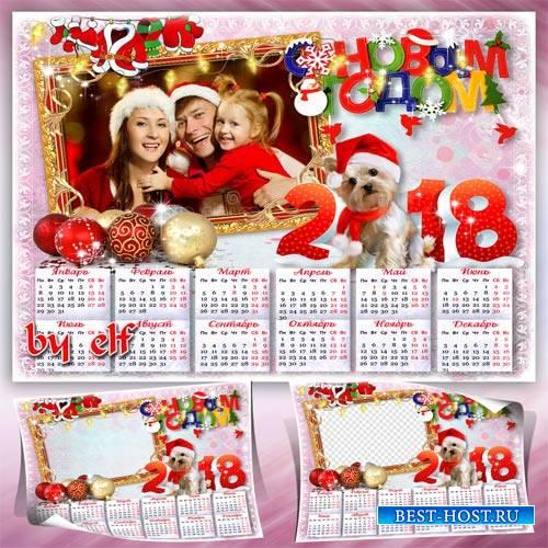Новогодний календарь на 2018 год - С детства любим праздник этот, ждем его  ...