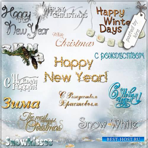 Клипарт - Праздничные надписи (С новым годом!, С рождеством!, Happy new yea ...