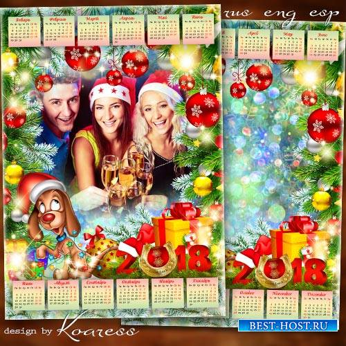 Праздничный календарь с фоторамкой на 2018 год с Собакой - В праздник новог ...