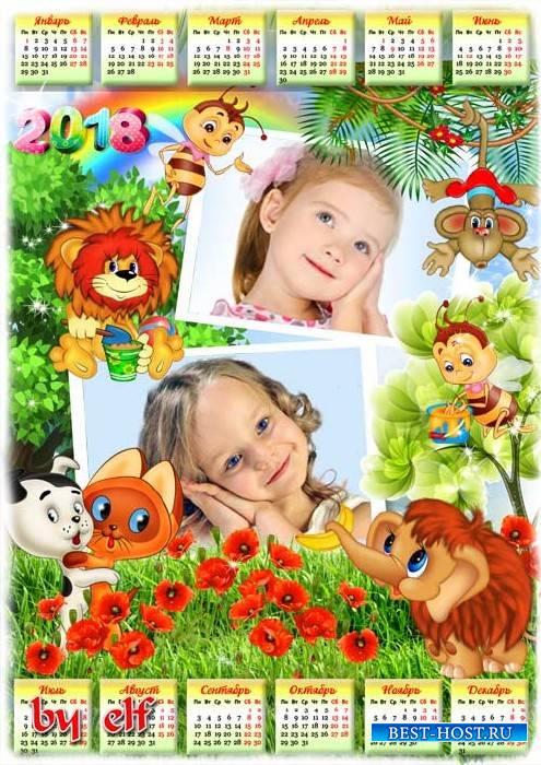 Детский календарь-рамка на 2018 год для 2 фото - Я люблю мультфильмы