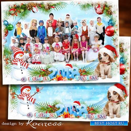 Детская новогодняя рамка для фото группы в детском саду - Скоро сказка к на ...
