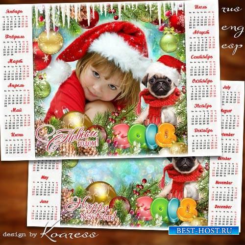Новогодний календарь-рамка на 2018 год с Собакой - Этот праздник любит кажд ...