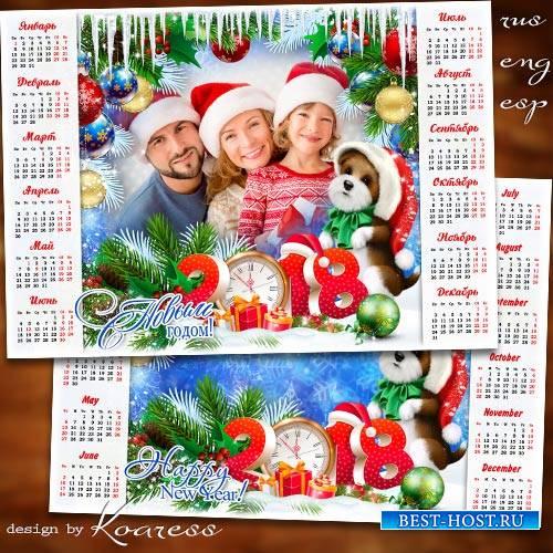 Новогодний календарь на 2018 год с Собакой - Будет праздник, будет елка в р ...