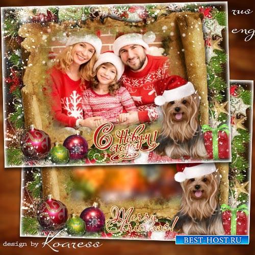 Новогодняя поздравительная открытка с фоторамкой - Много радостных хлопот н ...