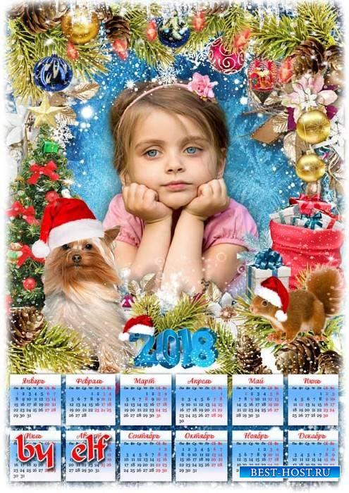 Календарь на 2018 год с символом года Собакой - Пускай вам этот Новый год у ...