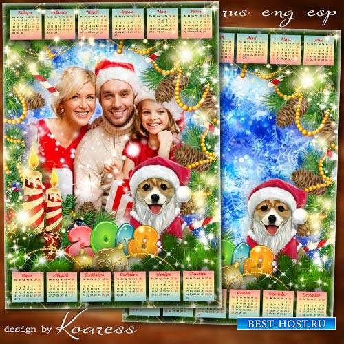Новогодний календарь-фоторамка на 2018 год с Собакой - Пусть подарит Новый  ...