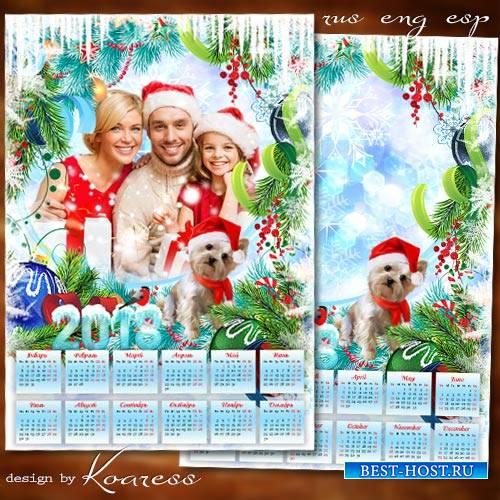 Праздничный календарь с фоторамкой на 2018 год с Собакой - Как в детстве жд ...