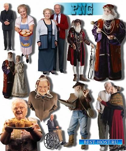Png картинки - Пожилые люди