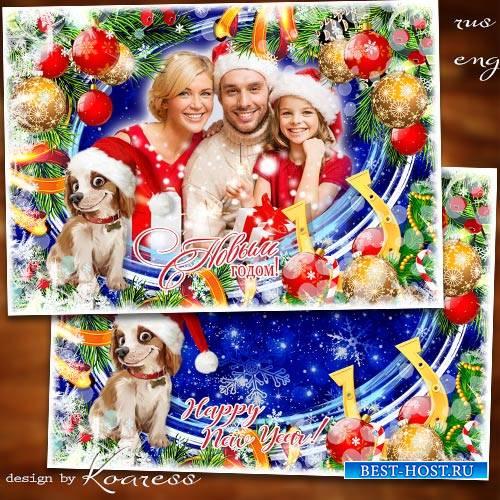 Новогодняя поздравительная открытка с рамкой - Пусть новогодней ночью счаст ...