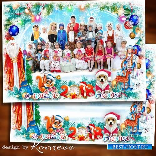 Новогодняя рамка для фото группы детей в детском саду - Дед Мороз спешит на ...