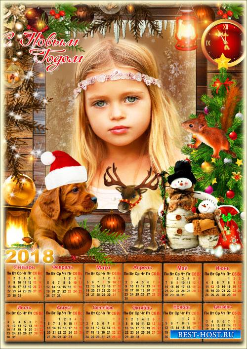 Календарь с рамкой для фото на 2018 год - Новогодняя ночь - ночь чудес и по ...
