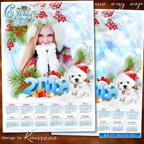 Новогодний календарь на 2018 год с Собакой - Как много искренних желаний хо ...
