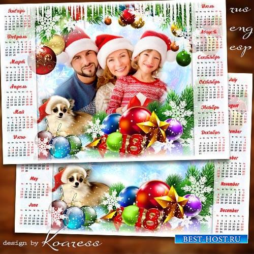 Праздничный календарь с рамкой для фотошопа на 2018 год с Собакой - С детст ...