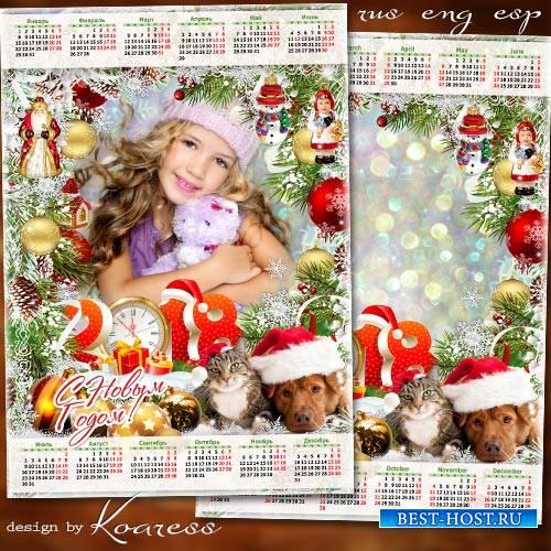 Праздничный календарь с фоторамкой на 2018 год с Собакой - Украсим нашу ело ...