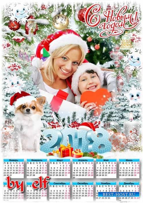 Новогодний календарь на 2018 год с Собакой - Пускай удача не отступит, пусть окружает доброта