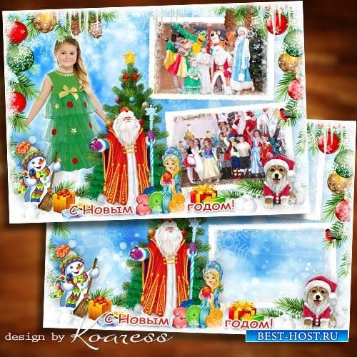 Детская новогодняя рамка для новогоднего утренника в детском саду - Дед Мор ...