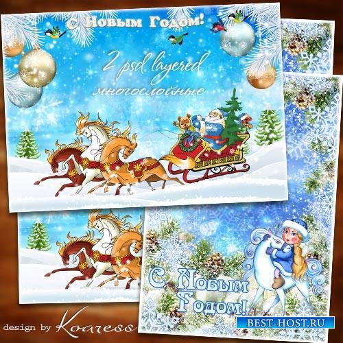 Две новогодние многослойные поздравительные детские открытки - Мчит на быстрых санях Дедушка Мороз