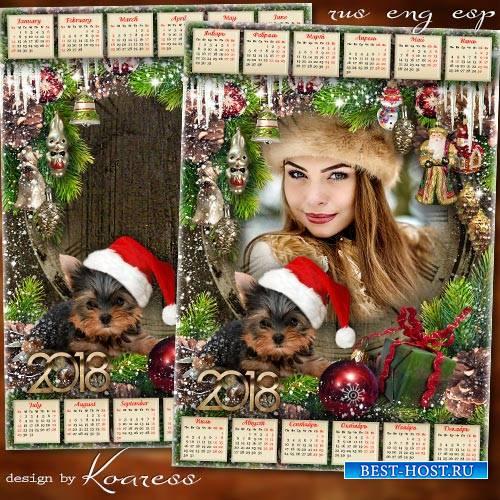 Праздничный календарь с фоторамкой на 2018 год с Собакой - Пусть собака принесет счастье, радость и везение