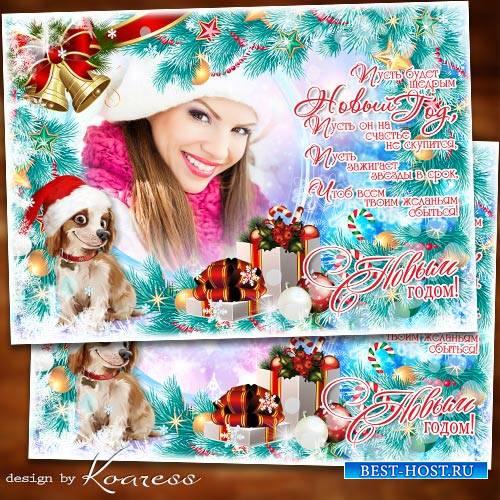 Новогодняя поздравительная открытка с рамкой - Пусть будет щедрым Новый Год