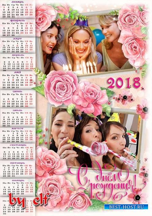 Праздничный календарь-фоторамка 2018 на два фото - Поздравляю с днем рожден ...