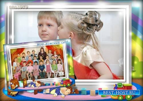 Рамка для фотошопа – Мой детский садик самый лучший