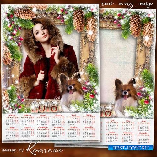 Романтический календарь с фоторамкой на 2018 год с Собакой - Чародейка зима