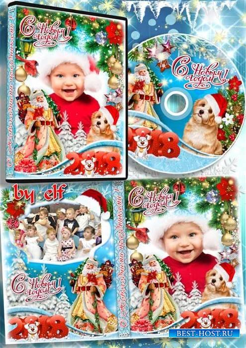 Обложка и задувка на DVD диск - С Новым годом, с новым счастьем