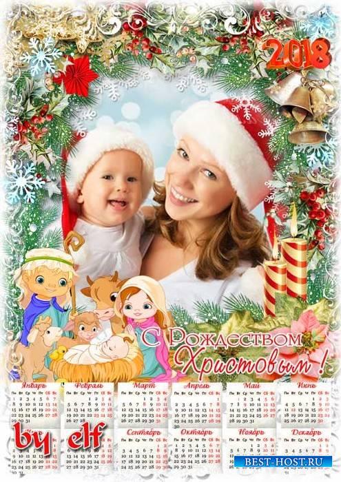 Календарь-рамка на 2018 год - В преддверии Христова Рождества